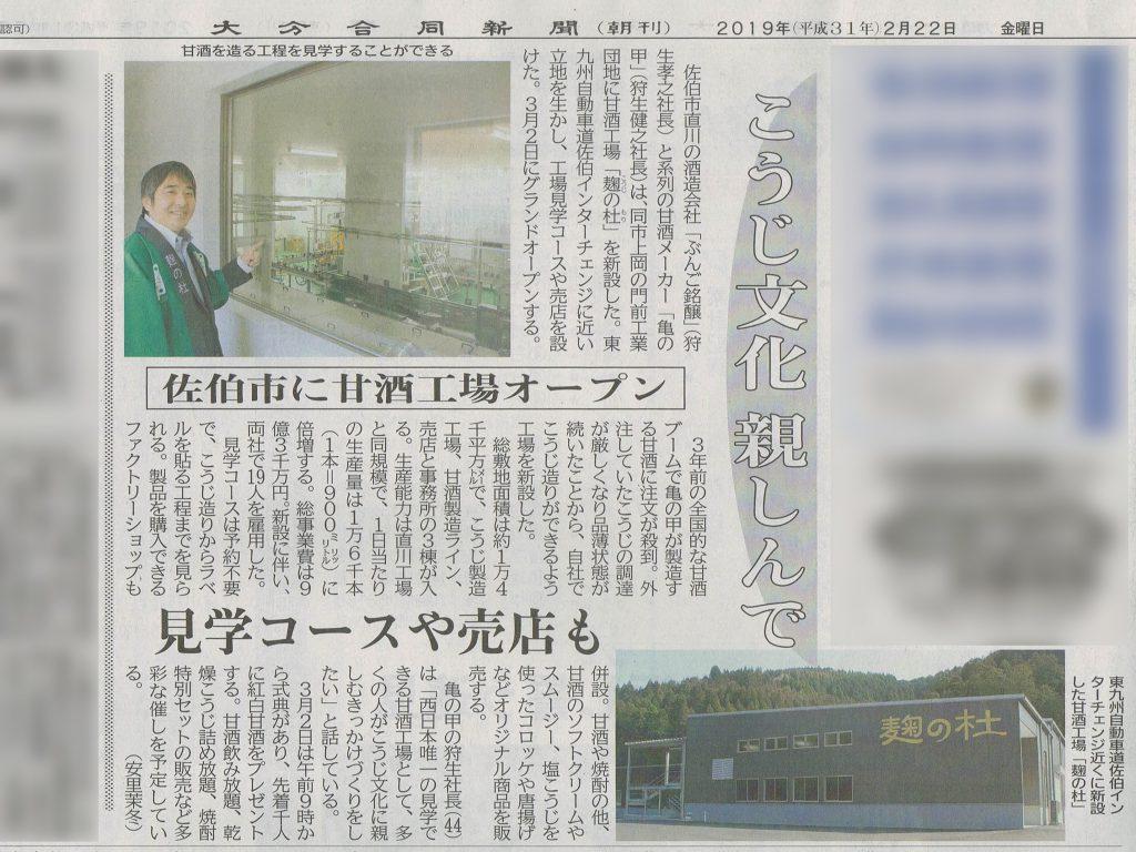 2019年2月22日 大分合同新聞 朝刊にて紹介されました